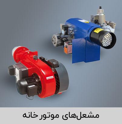 انواع مشعل موتور خانه - ستایش سنتر