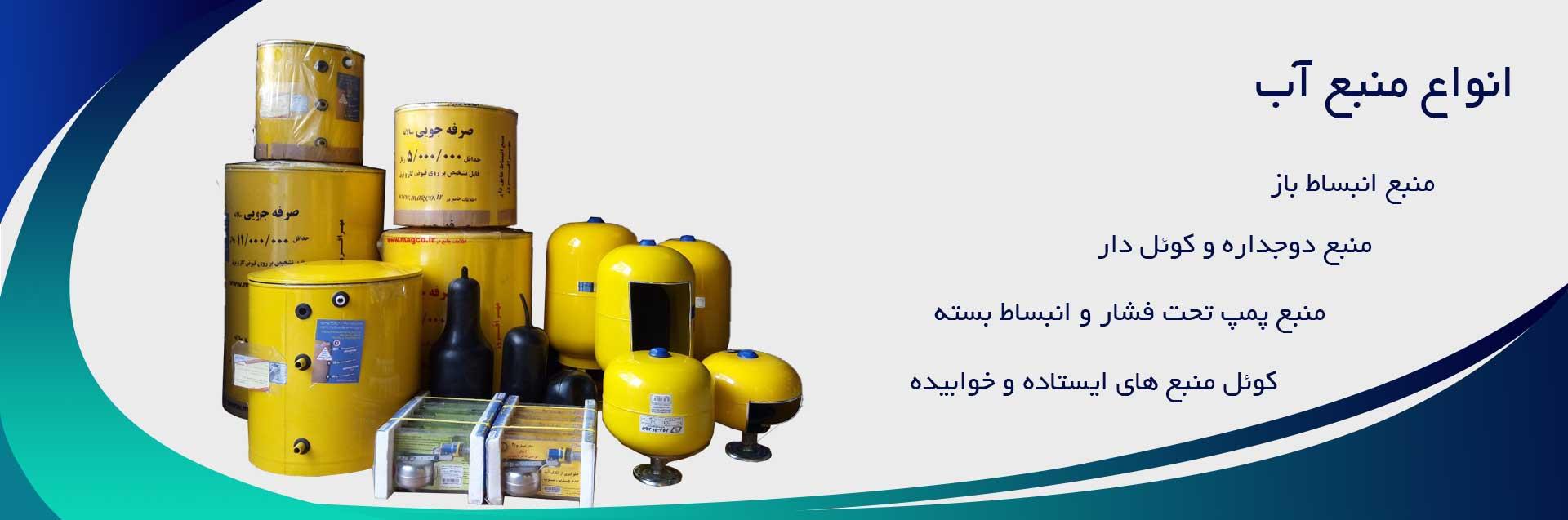 خرید انواع منبع آب - ستایش سنتر