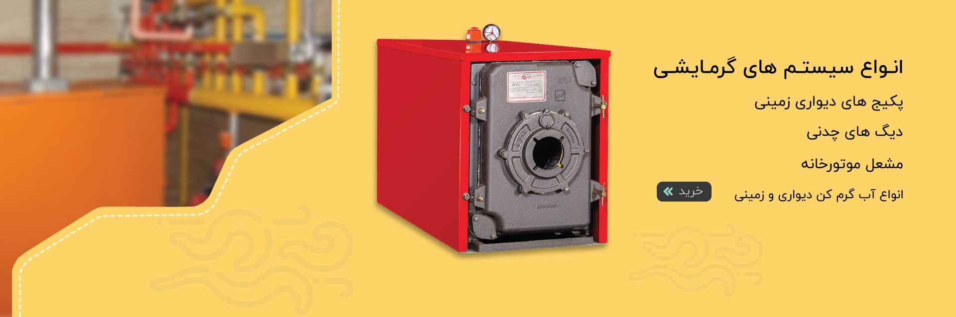 سیستم های گرمایشی بویلر چدنی  - ستایش سنتر
