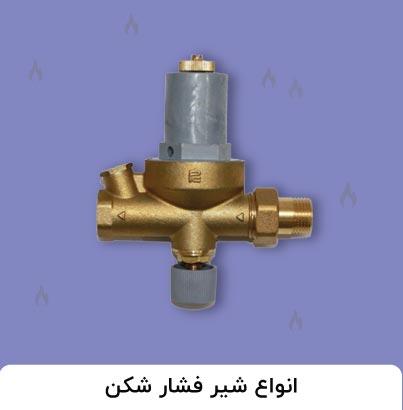 شیر فشارشکن ایرانی ، شیر فشار شکن خارجی - ستایش سنتر