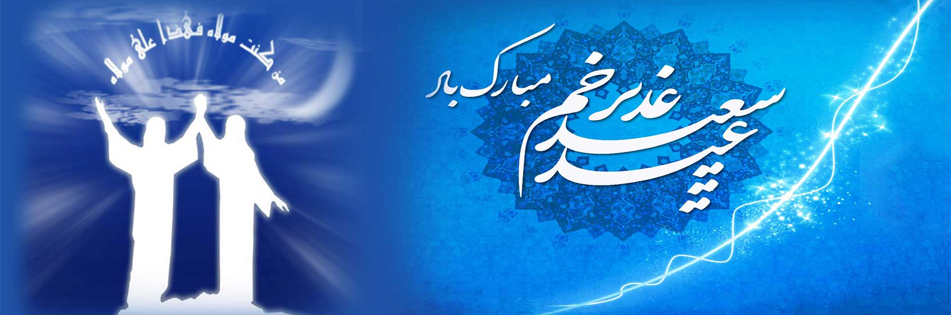 عید سعید غدیر - ستایش سنتر