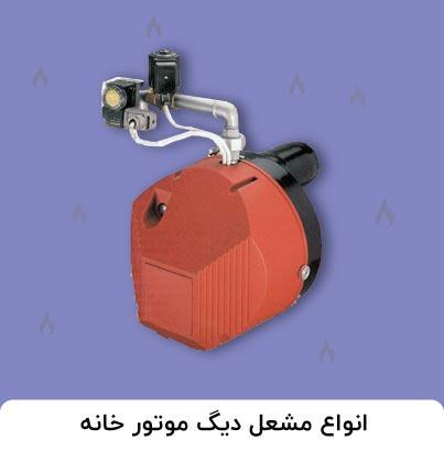 انواع مشعل های موتور خانه - ستایش سنتر
